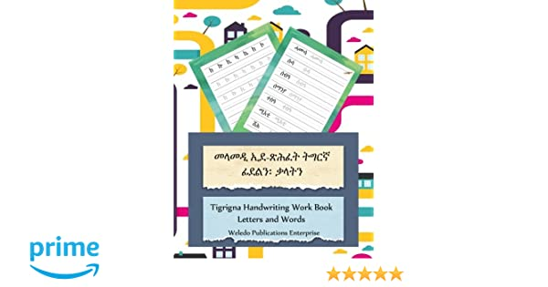 Letters and Words Tigrigna Handwriting Work Book