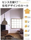 センスを磨く! 住宅デザインのルール (エクスナレッジムック)