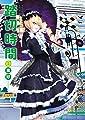 踏切時間(5) (アクションコミックス)