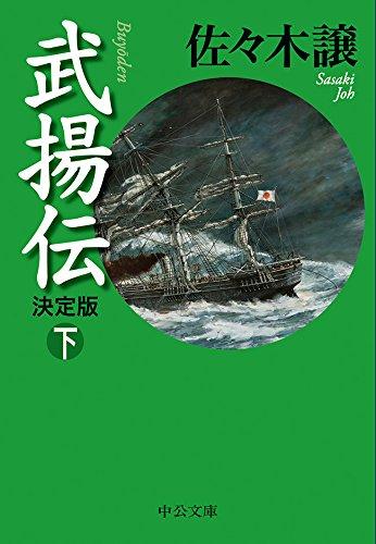 武揚伝 決定版(下) (中公文庫)