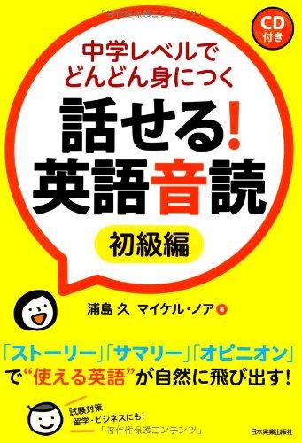 Hanaseru eigo ondoku : chūgaku reberu de dondon mi ni tsuku shokyūhen pdf