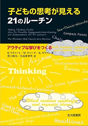 子どもの思考が見える21のルーチン: アクティブな学びをつくる