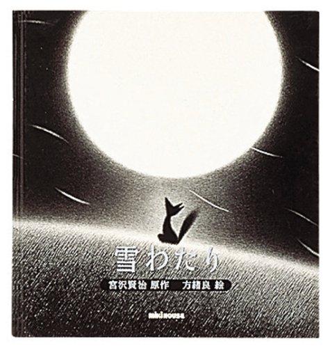 YUKIWATARI by Kenji Miyazawa [japanese edition MIKIHOUSE picturebook]
