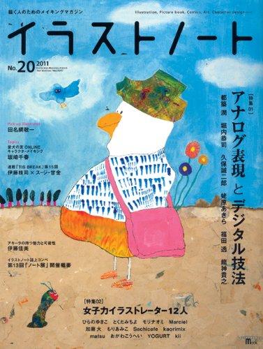 イラストノート NO.20 (Seibundo mook)
