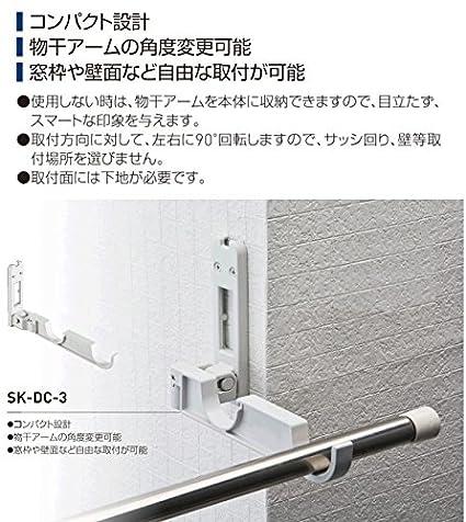 (左右1組) 【リフォーム用品】 室内物干金物 SK−DC−1 DIY リフォーム 横付型 新協和