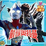 Ultraman Dyna 19(Cartoons Edition) (Chinese Edition)