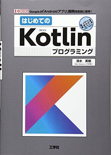 はじめてのKotlinプログラミング (I・OBOOKS)