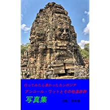 ANGKOR WAT PHOTO BOOK (Photo book of abroad) (Japanese Edition)