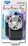 ソーラーパワーファン ブラック SPF071
