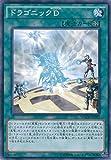 遊戯王カード MACR-JP053 ドラゴニックD(ノーマル)遊☆戯☆王ARC-V [マキシマム・クライシス]