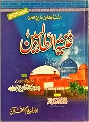 Ghunyat Ut Talibeen English Pdf