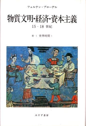 物質文明・経済・資本主義―15-18...