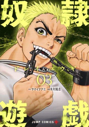 奴隷遊戯 3 (ジャンプコミックスDIGITAL)