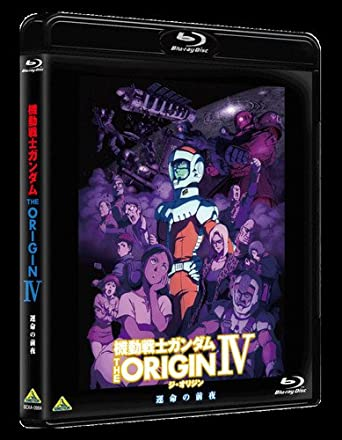 mobile suit gundam the origin iv