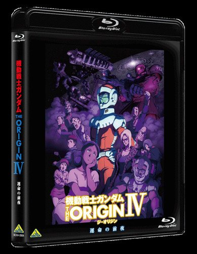 Mobile Suit Gundam The Origin IV: Eve Of Destiny (Hong Kong - Import)