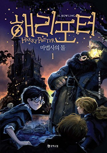 Harry Potter and the Sorcerers Stone (Korean Edition) : Book 1.