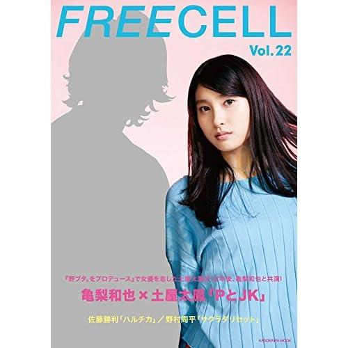 FREECELL Vol.22 表紙画像