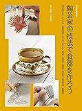 陶芸家の技法で食器を作ろう (陶芸実践講座)