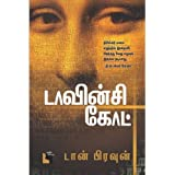 Da Vinci Code Book In Tamil