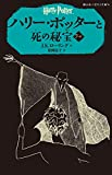 Image of Harry Potter and the Deathly Hallows Vol. 4 of 4 (Japanese Edition)