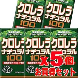 ★5個★ クロレラナチュラル100 1400粒x5個セット B00D3UCH2I