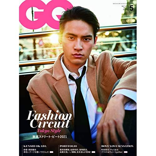 GQ JAPAN 2021年5月号 表紙画像