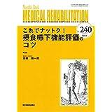 これでナットク!摂食嚥下機能評価のコツ (MB Medical Rehabilitation(メディカルリハビリテーション))