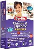 Berlitz Learn Japanese/Chinese Premier (PC/Mac) (4 CD Set - Windows & Macintosh)