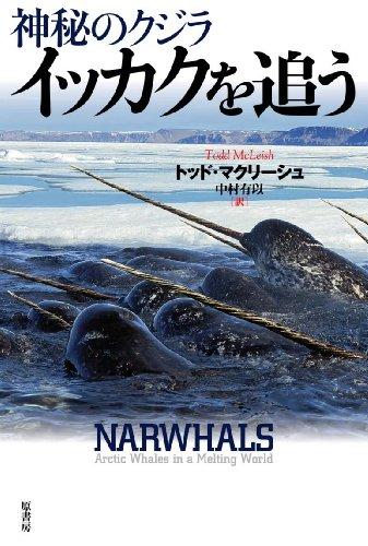 神秘のクジラ イッカクを追う