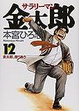 Salaryman Kintaro 12 (Young Jump Comics) (1997) ISBN: 4088755464 [Japanese Import]