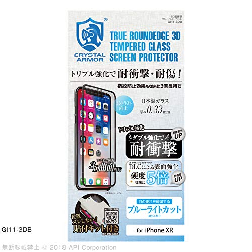 ルビークリーナーくそー強化ガラス 液晶保護フィルム 3D耐衝撃ガラス ブルーライトカット 0.33mm for iPhone XR