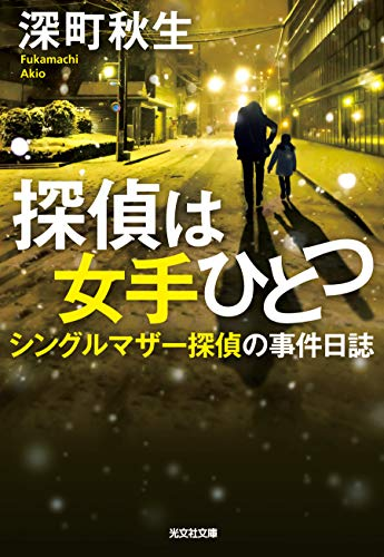 探偵は女手ひとつ: シングルマザー探偵の事件日誌 (光文社文庫)