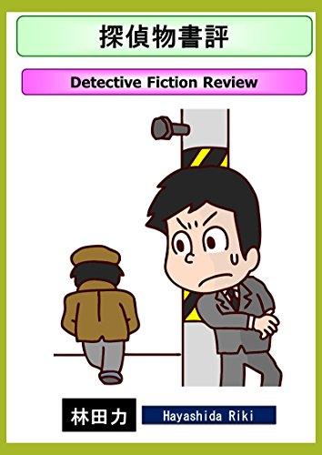 探偵物書評
