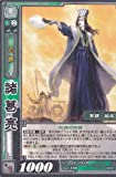 [Three Kingdoms War] / TCG / Single / [SEGA] / [Zhuge Liang] / 5-026 / Shu / five bullets / Rare / R / competent Ryo / Assistant