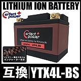 PERFECT POWERリチウムイオンバッテリー LFP4L-BS 互換 ユアサ YUASA バッテリー YTX4L-BS YT4L-BS 即使用可能 カブ DIO AF27 TODAY NS-1 RG250γチョイノリセピアZZ ジャイロアップTA01ジャイロX NSR250R リトルカブ FTR250 (LFP4L-BS)