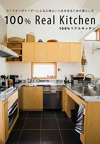 100%リアルキッチン ライフオーガナイザーによる心地よい人生を送るための...