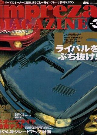 SUBARU IMPREZA magazine No.3 (Japan - Tuning Forester Subaru
