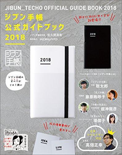 ジブン手帳公式ガイドブック2018
