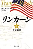 リンカーン(上) - 大統領選 (中公文庫)