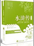 水浒传(青少版) (拓展阅读书系)