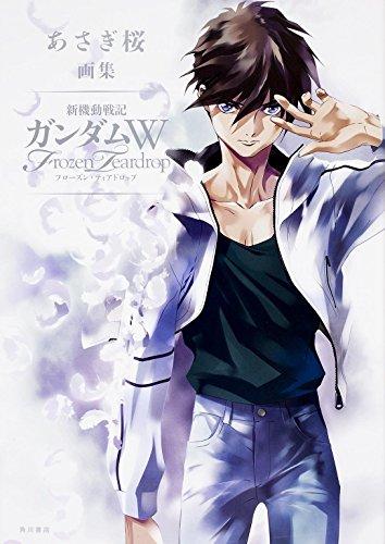 Sakura Asagi Art Book Mobile Suit Gundam W :: Frozen Teardrop あさぎ桜画集 新機動戦記ガンダムW フローズン・ティアドロップ [JAPANESE EDITION] 51Dqqb0eWpL