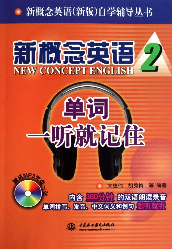 New Concept English 2-Vocabulary-Remember by Listening-with MP3 Disk (Chinese - Mp3 English New Concept