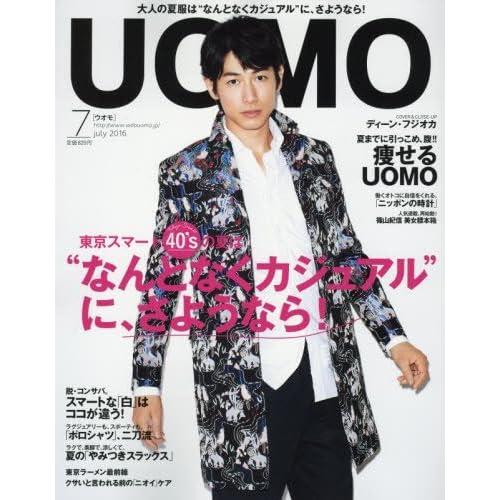 UOMO 2016年7月号 表紙画像