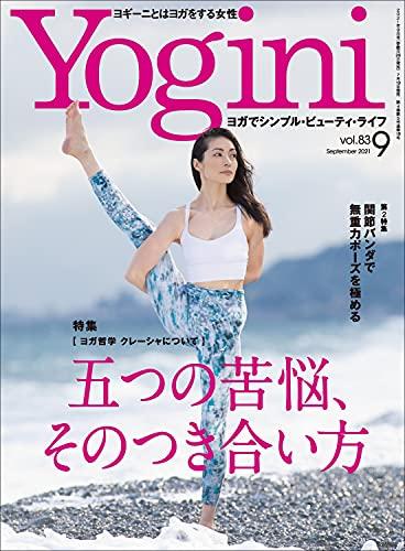 Yogini 最新号 表紙画像