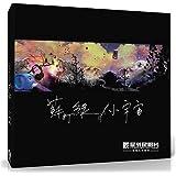 苏打绿:小宇宙(CD)