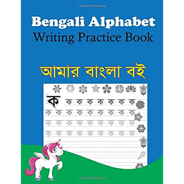 Amazon.com: Bengali Alphabet Writing Practice Book: Letter Learning And Handwriting  Practice Workbook For Kids (9798636723158): House, Neage Ahanaf Publishing:  Books