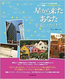 2ece27d6e0b2 星から来たあなたを追いかけて− ソウル&ソウル近郊の旅、 そして韓屋- : ソウルのおしゃれ4 −   野口文, 尹敬勲  本   通販    Amazon