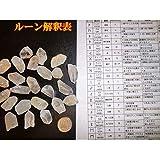 天然石・パワーストーン ルーン占いセット ヒマラヤ水晶 クリスタル タンブル
