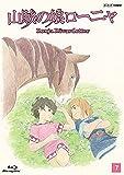 山賊の娘ローニャ 第7巻 [Blu-ray]
