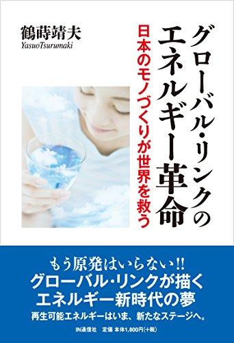 Global Link no Energy Kakumei: Nippon no Monozukuri ga Sekai wo Sukuu (Japanese Edition)